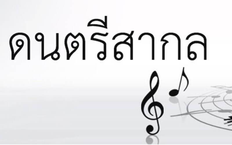 ดนตรีสากล